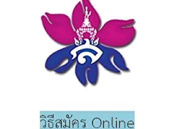 วิธีสมัคร Online